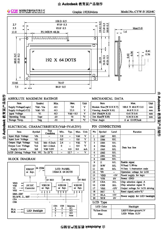 b19264a,工业液晶屏,lcm液晶模块,lcd液晶屏,深圳液晶