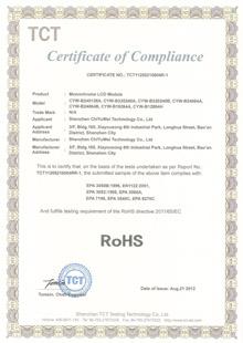 驰宇微显示模块RoHS证书