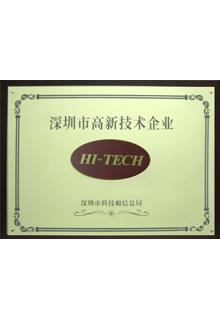 驰宇微获深圳市高新技术企业证书