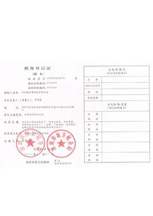 驰宇微税务登记证