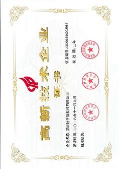 驰宇微国家高新技术企业证书