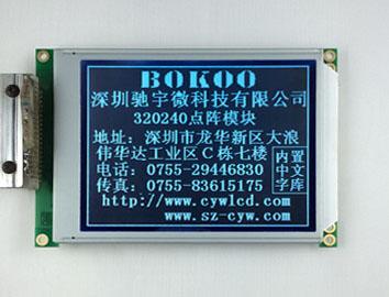 5.7寸CYW-B320240M中文字库液晶屏